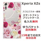 Xperia XZs SOV35 専用のスマホケースです。スワロフスキー社製ラインストーンをご注文後...