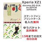 Xperia XZ1 SOV36 au 専用のスマホケースです。選べるデザインは200種類以上、デザ...