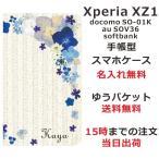 ショッピングxperia xz 手帳型ケース エクスペリアXZ1 手帳型ケース カバー Xperia XZ1 SOV36 ブックカバー 送料無料 名入れ かわいい ビビットブルーフラワー