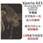 ショッピングxperia xz 手帳型ケース エクスペリアXZ1 手帳型ケース カバー Xperia XZ1 SOV36 ブックカバー 送料無料 名入れ 和柄 金色鳳凰