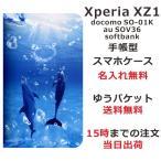 ショッピングxperia xz 手帳型ケース エクスペリアXZ1 手帳型ケース カバー Xperia XZ1 SOV36 ブックカバー 送料無料 名入れ かわいい ドルフィンリング
