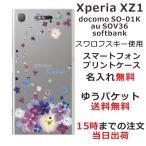 Xperia XZ1 SOV36 au 専用のスマホケースです。スワロフスキー社製ラインストーンをご...