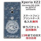 Xperia XZ2 SOV37 au 専用のスマホケースです。選べるデザインは200種類以上、デザ...
