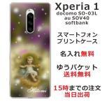 Xperia1 ケース SOV40 エクスペリアワン カバー らふら 赤ちゃん