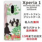 Xperia1 ケース SOV40 エクスペリアワン カバー らふら 赤頭巾ちゃん