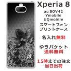 スマホケース Xperia8 SOV42 au ケース エクスペリア エイト カバー 和柄 昇り鯉黒