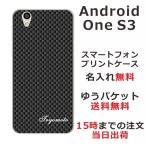 Android One S3 Ymobile softbank 専用のスマホケースです。選べるデザイ...