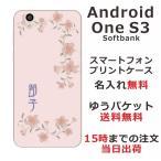 Android One S3 softbank 専用のスマホケースです。選べるデザインは200種類以...