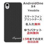 アンドロイドワンX4 ケース Android One X4 Ymobile カバー 送料無料 名入れ かわいい カーボンブラック