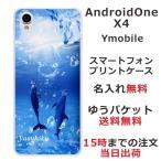 アンドロイドワンX4 ケース Android One X4 Ymobile カバー 送料無料 名入れ かわいい ドルフィンリング