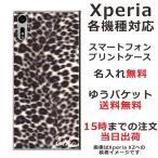 ショッピングエクスペリア エクスペリア各機種対応 スマホケース Xperia各機種対応 カバー 送料無料 名入れ かわいい ヒョウ柄