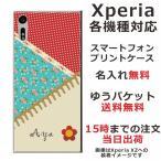 ショッピングエクスペリア エクスペリア各機種対応 スマホケース Xperia各機種対応 カバー 送料無料 名入れ かわいい パッチワーク