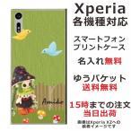 ショッピングエクスペリア エクスペリア各機種対応 スマホケース Xperia各機種対応 カバー 送料無料 名入れ かわいい 森ガール
