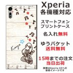 ショッピングエクスペリア エクスペリア各機種対応 スマホケース Xperia各機種対応 カバー 送料無料 名入れ ハワイアン フラガール