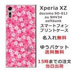 ショッピングエクスペリア エクスペリアXZ スマホケース Xperia XZ 601so Softbank カバー 送料無料 名入れ 和柄プリント 桜ピンク