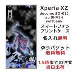 ショッピングエクスペリア エクスペリアXZ スマホケース Xperia XZ 601so Softbank カバー 送料無料 名入れ 和柄プリント 烈虎