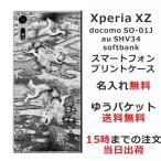 ショッピングエクスペリア エクスペリアXZ スマホケース Xperia XZ 601so Softbank カバー 送料無料 名入れ 和柄プリント 水墨双龍