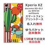 ショッピングエクスペリア エクスペリアXZ スマホケース Xperia XZ 601so Softbank カバー 送料無料 名入れ かわいい ロバとサボテン