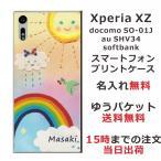 ショッピングエクスペリア エクスペリアXZ スマホケース Xperia XZ 601so Softbank カバー 送料無料 名入れ かわいい レインボーカラフルガーゼ