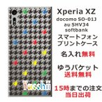 ショッピングエクスペリア エクスペリアXZ スマホケース Xperia XZ 601so Softbank カバー 送料無料 名入れ かわいい 千鳥格子 ブラック