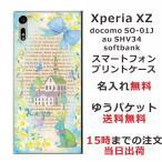 ショッピングエクスペリア エクスペリアXZ スマホケース Xperia XZ 601so Softbank カバー 送料無料 名入れ かわいい ラビットハウスブック