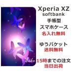 ショッピングxperia xz 手帳型ケース エクスペリアXZ 手帳型ケース カバー Xperia XZ Softbank ブックカバー 送料無料 名入れ 和柄 紫蝶々