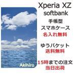 ショッピングxperia xz 手帳型ケース エクスペリアXZ 手帳型ケース カバー Xperia XZ Softbank ブックカバー 送料無料 名入れ かわいい スカイ