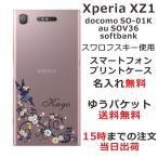 Xperia XZ1 softbank  専用のスマホケースです。スワロフスキー社製ラインストーンを...