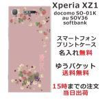 Xperia XZ1 softbank  専用のスマホケースです。選べるデザインは200種類以上、デ...