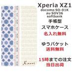 ショッピングxperia xz 手帳型ケース エクスペリアXZ1 手帳型ケース カバー Xperia XZ1 701so softbank ブックカバー 送料無料 名入れ かわいい ブルーハーフフラワー