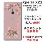Xperia XZ2 softbank 専用のスマホケースです。選べるデザインは200種類以上、デザ...