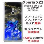 スマホケース エクスペリアXZ3 ケース Xperia XZ3 801so 送料無料 名入れ 鳳凰青