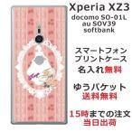 スマホケース エクスペリアXZ3 ケース Xperia XZ3 SO-01L SOV39 801so 名入れ シンデレラとガラスの靴ピンク