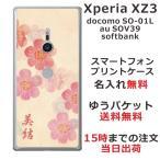 スマホケース エクスペリアXZ3 ケース Xperia XZ3 801so 送料無料 名入れ ふんわり花