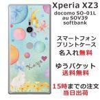 スマホケース エクスペリアXZ3 ケース Xperia XZ3 801so 送料無料 名入れ ムーンライトラビット