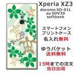 エクスペリアXZ3 ケース Xperia XZ3 softbank 801so so-01l xz3 カバー スマホケース 名入れ ハワイアンデザイン デコケース グリーンホヌ
