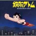 「鉄腕アトム」オリジナル サウンド・トラック(1980年/日本テレビ系全国ネットアニメーション)(SHM−CD)