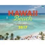 エイ出版 カレンダー 2017 ハワイのビーチ