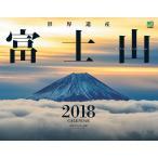 カレンダー2018 画像
