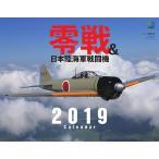 カレンダー2019 零戦&日本陸海軍戦闘機