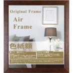 YASUI/ヤスイ 色紙サイズ フォトフレーム Original Frame Air Frame