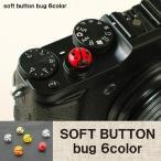 マッチテクニカル レリーズボタン bug てんとう虫 6color