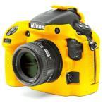 EASY COVER/イージーカバー Nikon D800 用 イエロー