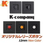 レリーズボタン 12mm New Color