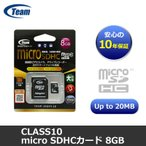 【メール便OK】Team Japan Class10 高速20MB/s microSDHCカード 8GB 変換アダプター付属 チームジャパン マイクロSDカード TG008G0MC28A 10年保証