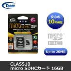 【メール便OK】Team Japan Class10 高速20MB/s microSDHCカード 16GB 変換アダプター付属 チームジャパン マイクロSDカード TG016G0MC28A 10年保証