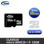 【メール便OK】Team Japan Class10 高速20MB/s microSDHCカード 32GB 変換アダプター付属 チームジャパン マイクロSDカード TG032G0MC28A 10年保証