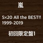 嵐 5×20 All the BEST!! 1999-2019 【初回限定盤1】【キャンセル不可】4CD+DVD
