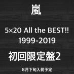 【8月下旬入荷予定】嵐 5×20 All the BEST!! 1999-2019 【初回限定盤2】【キャンセル不可】4CD+DVD