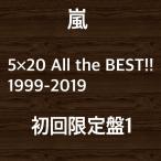 【8月下旬入荷予定】嵐 5×20 All the BEST!! 1999-2019 【初回限定盤1】【キャンセル不可】4CD+DVD